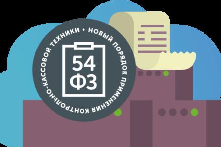 Полезная информация о 54-ФЗ